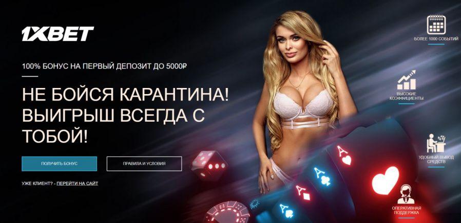 1xbet официальный сайт only1xbet ru